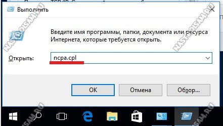 как открыть сетевые подключения windows 10
