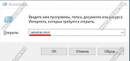 службы и приложения windows 10