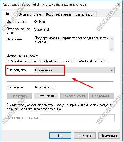 отключение службы superfetch в windows 10
