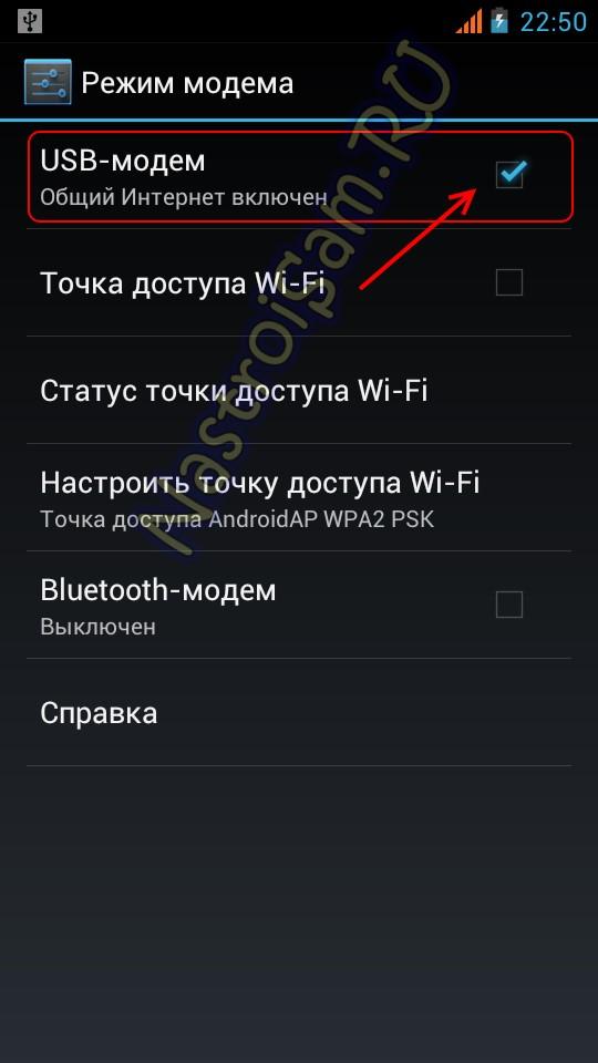 telefon-kak-modem-dlya-plansheta