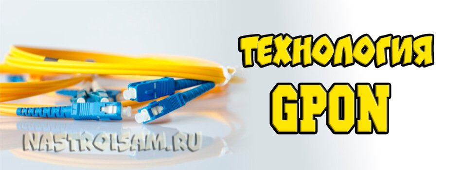 технология подключения gpon
