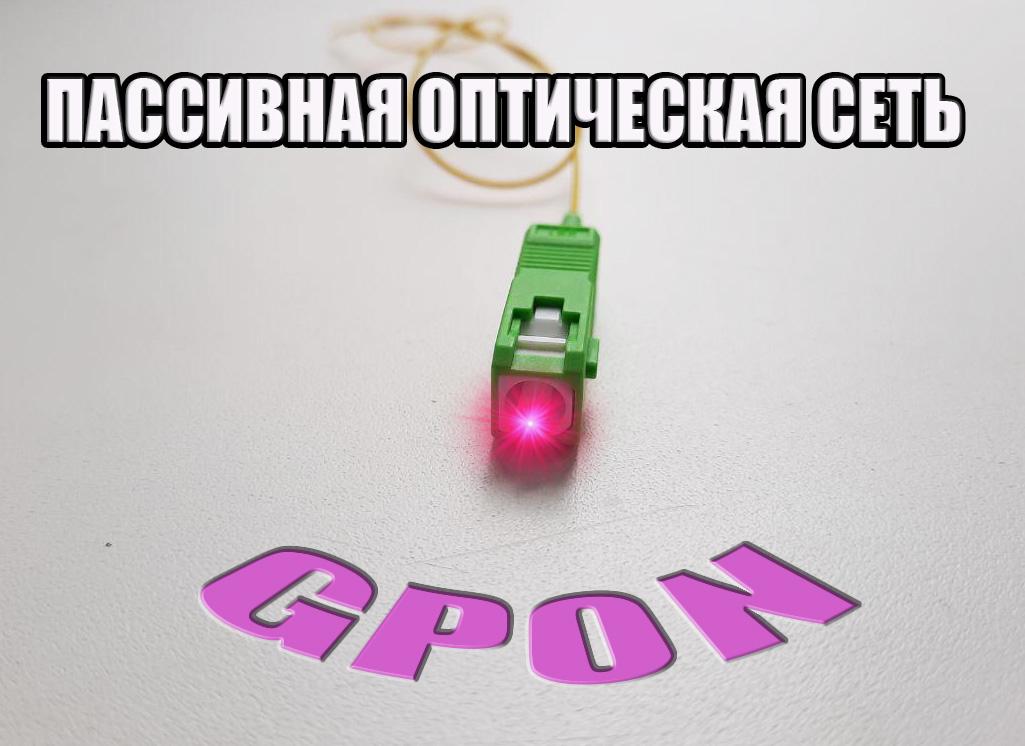 интернет по технологии gpon