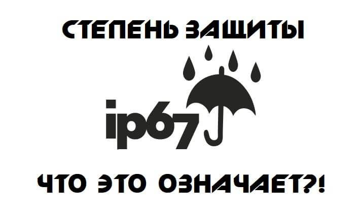 степень защиты корпуса ip67
