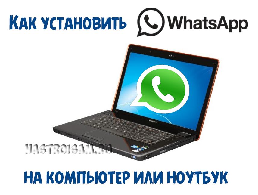 Как скачать и установить whatsapp messenger для компьютера на.