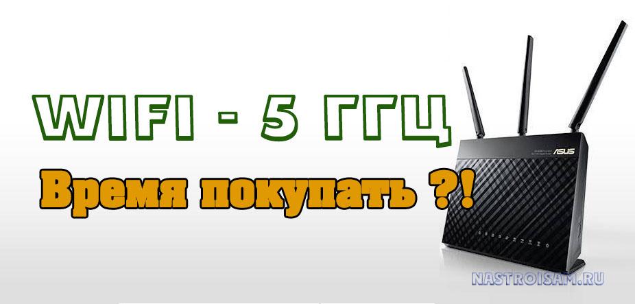 диапазон 5 ггц wifi роутер и адаптер