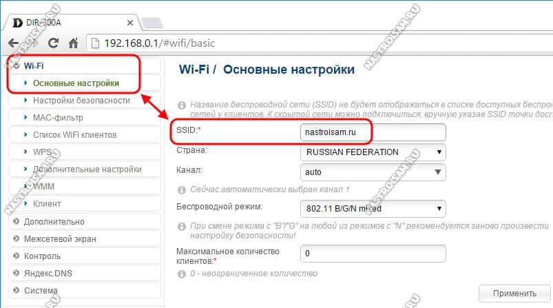 как изменить ssid wifi сети