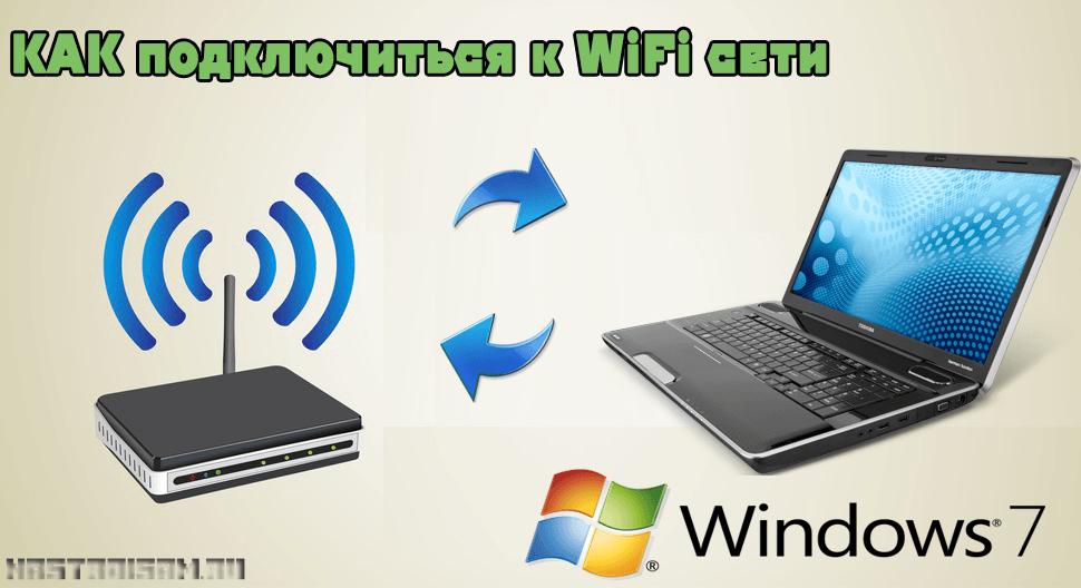 Как подключиться к WiFi сети роутера в Windows 7