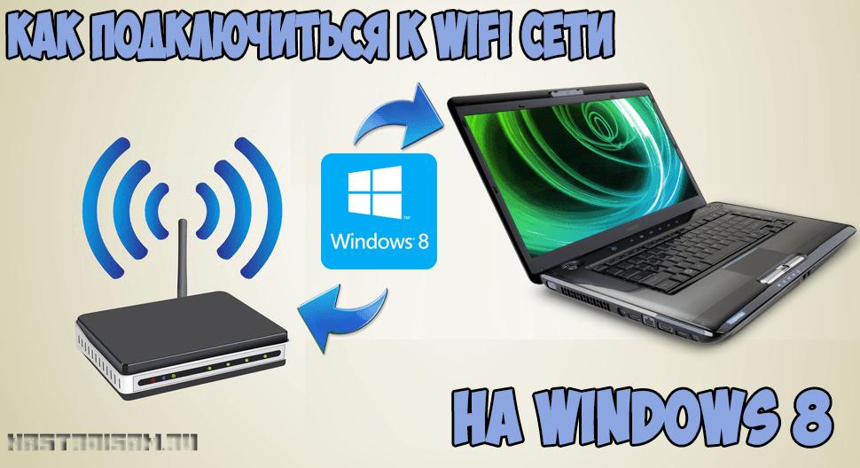 Как подключить компьютер к WiFi под windows 8
