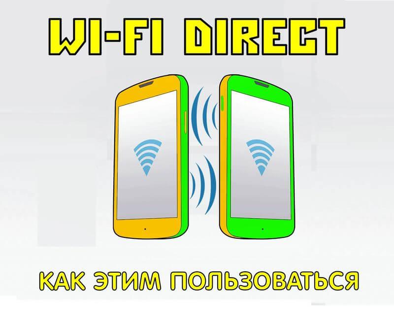 подключение wifi direct технология