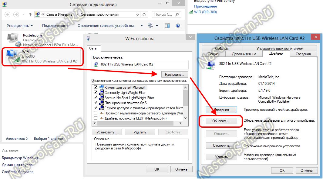 Шлюз, установленный по умолчанию, недоступен windows 8