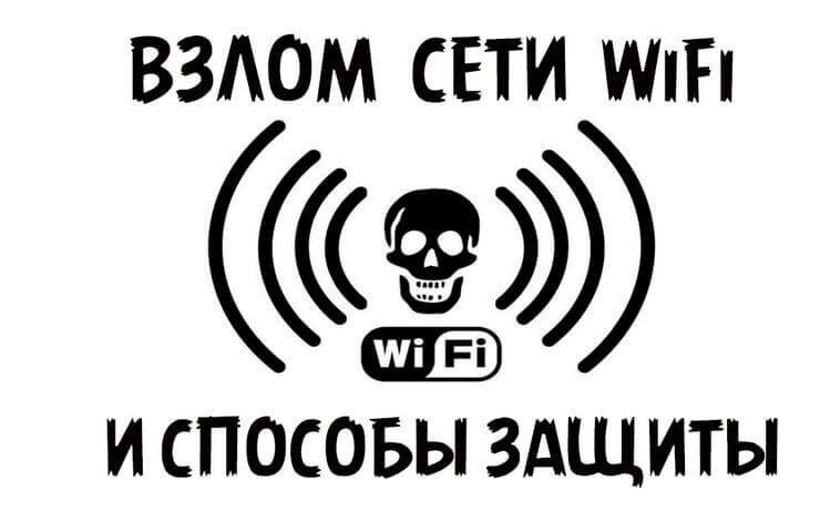 Взлом пароля WiFi роутера