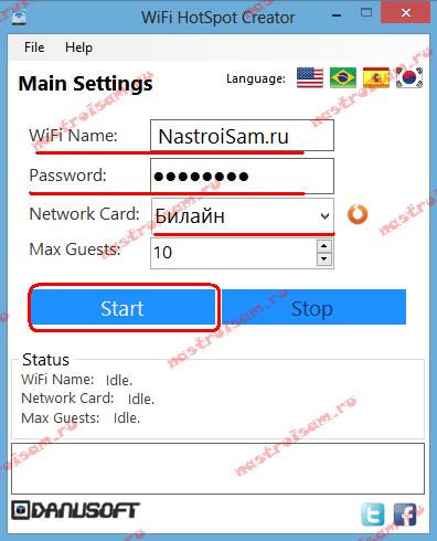 Программы для раздачи WiFi с ноутбука или компьютера - обзор