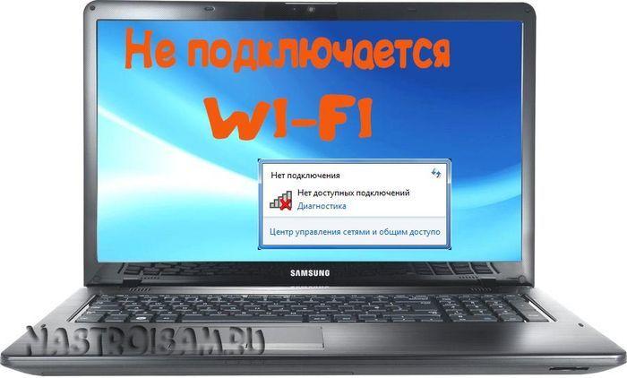 не работает wifi на ноутбуке не подключается