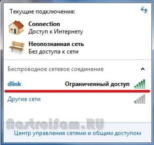 wifi ограниченный доступ windows 7