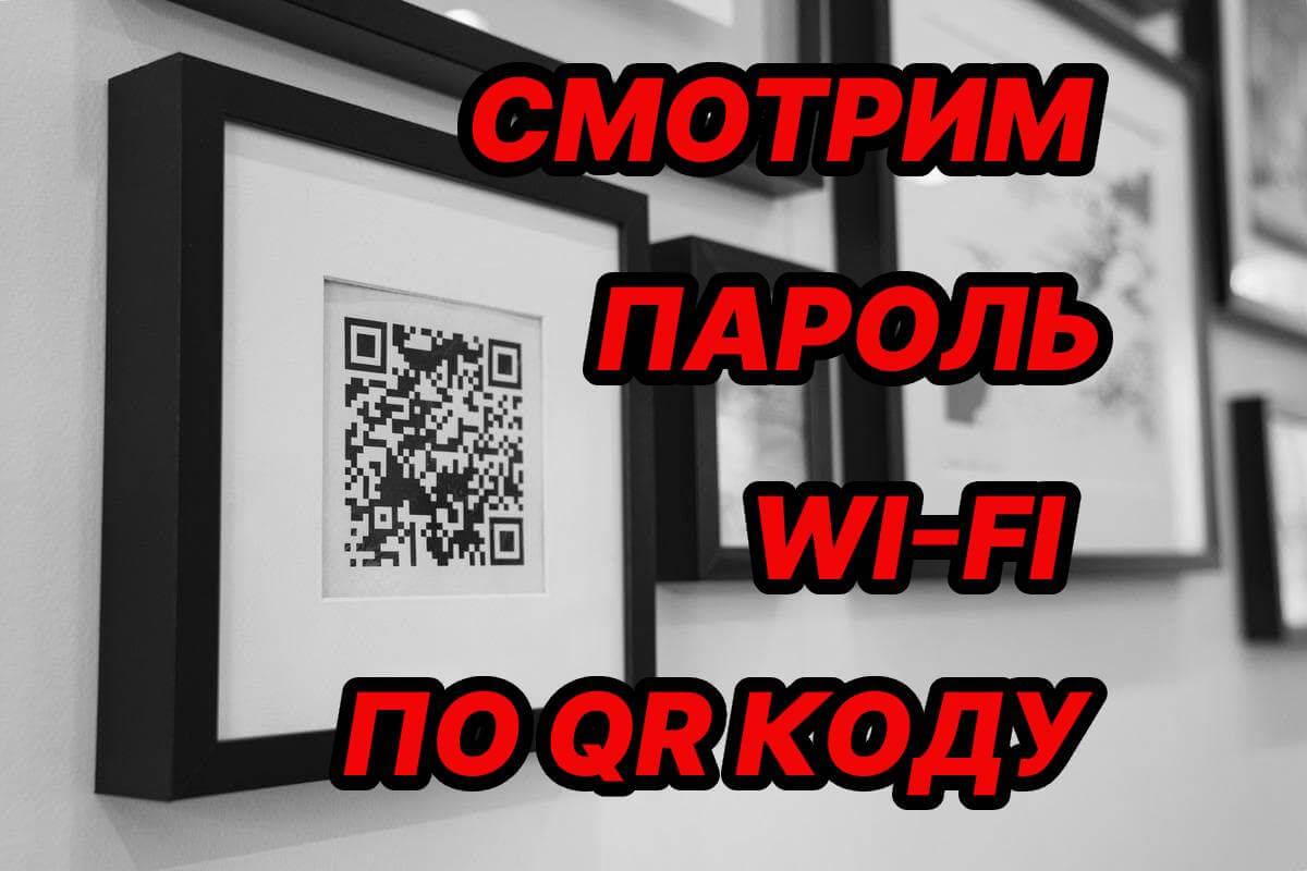 посмотреть пароль от wifi на телефоне