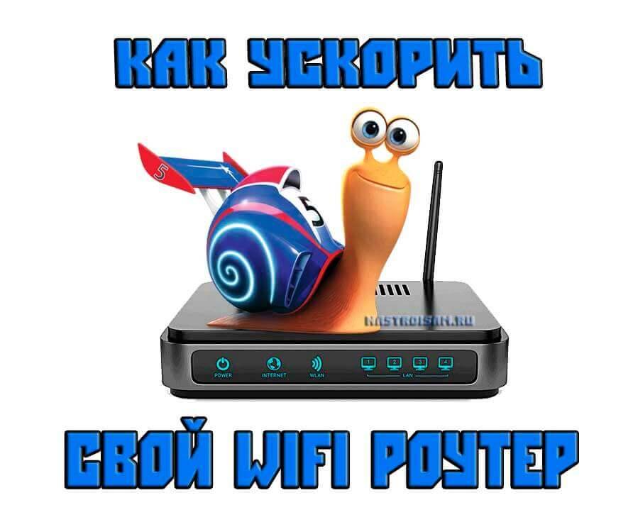 как ускорить свой wifi роутер вай-фай тормозит
