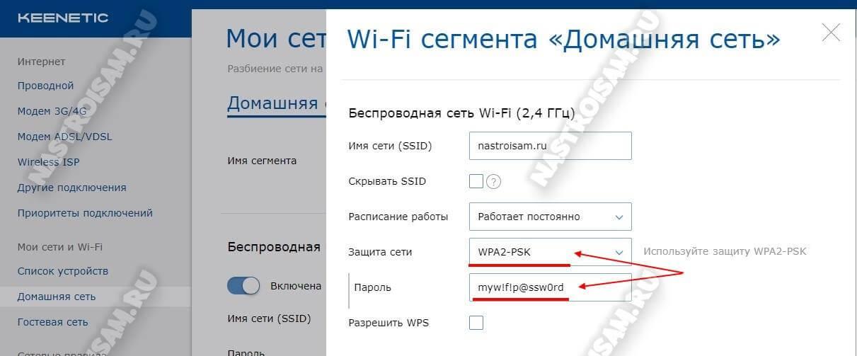 как правильно защитить сеть wifi от взлома