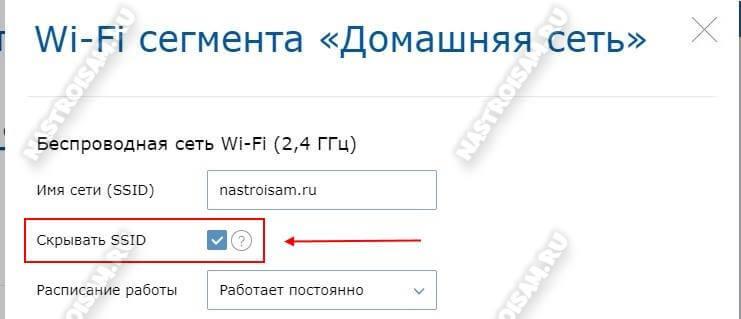 как спрятать ssid сети wifi