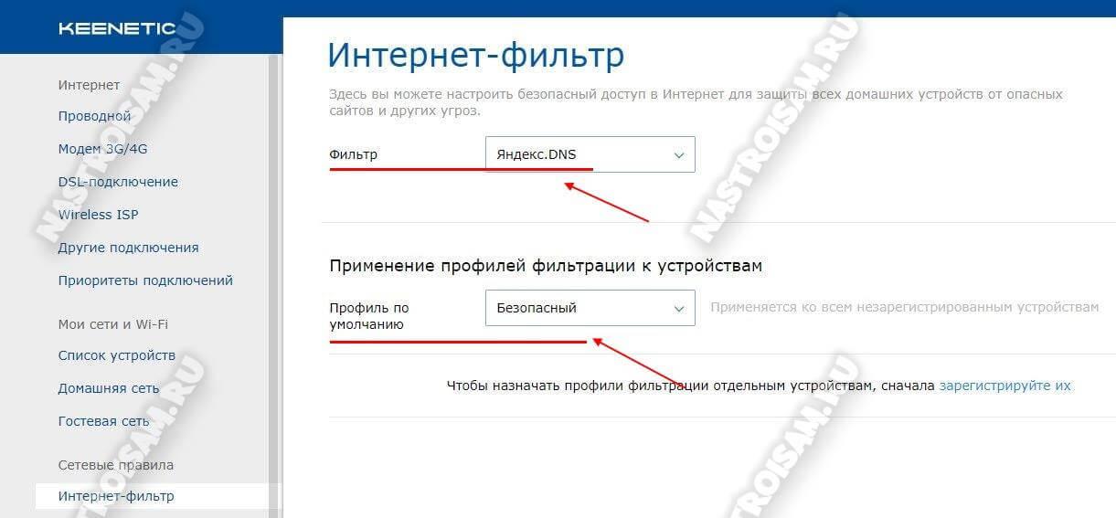 максимальная защита роутера интернет фильтр яндекс днс