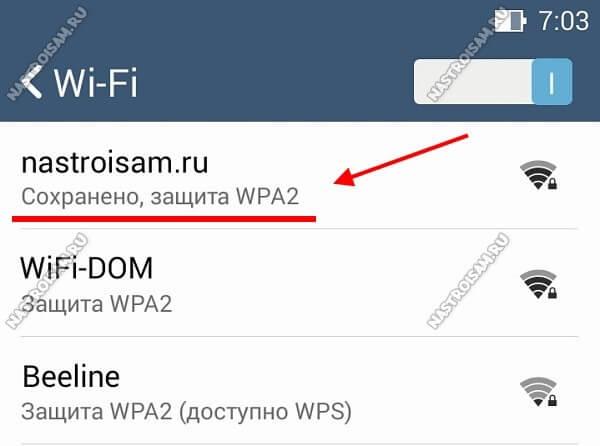 Андроид пишет Сохранено, защита WPA2
