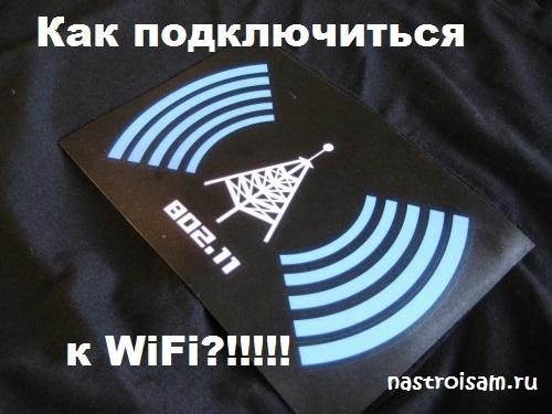 Как подключиться к WiFi