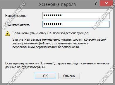 установка пароля виндовс