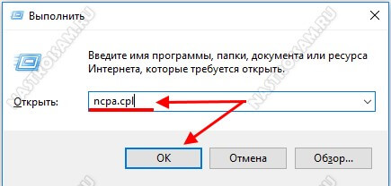 ncpa.cpl сетевые подключения виндовс