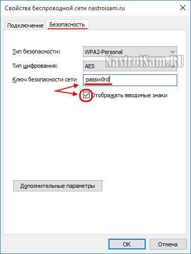 пароль от вай-фая в windows 10 посмотреть