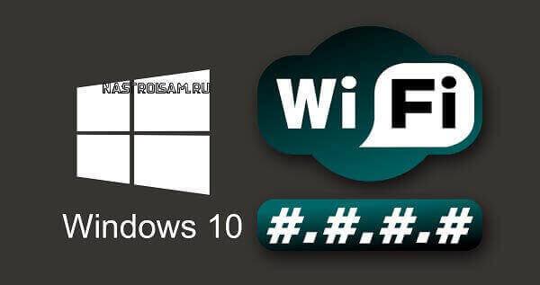 как узнать пароль от своего вайфая на компьютере с windows 10
