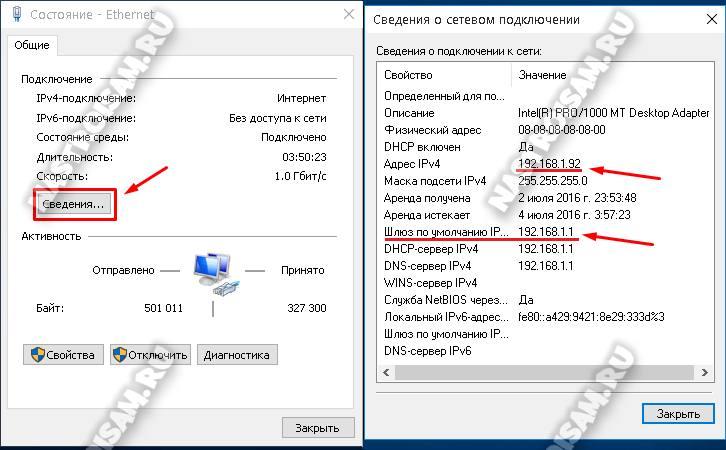 узнать свой ip в windows 10