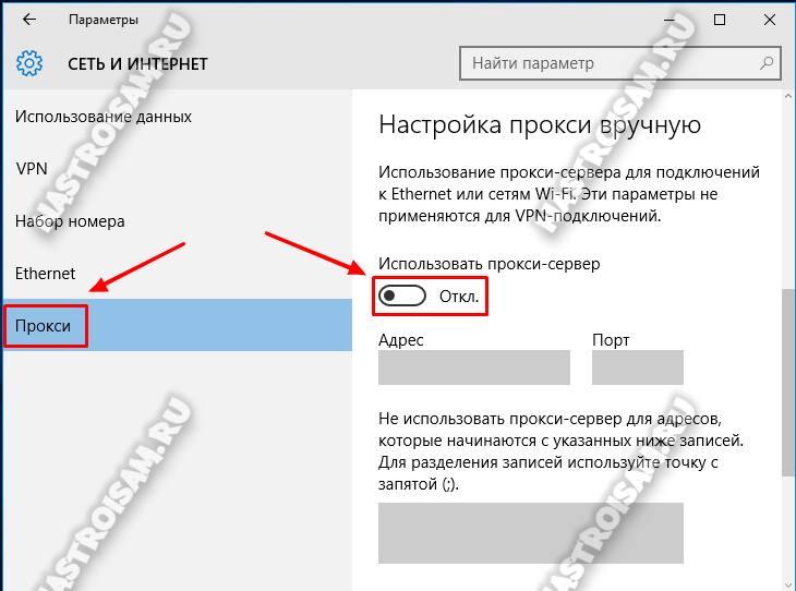 отключить прокси сервер в windows 10