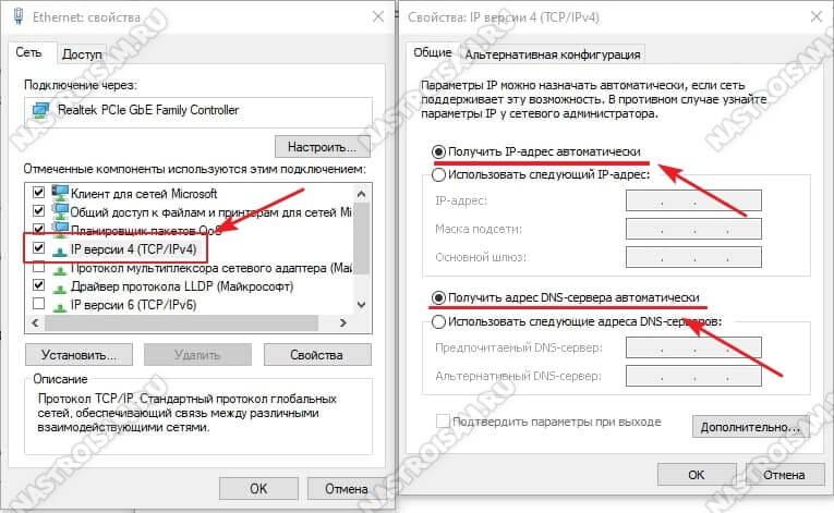 динамический ip адрес windows 10