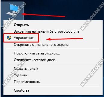 управление windows 10