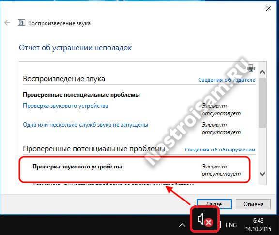 windows 10 нет звука