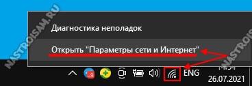 открыть параметры сети windows 10