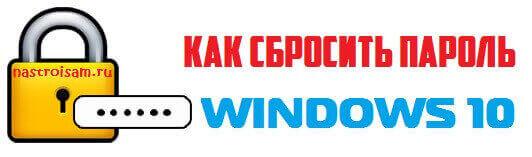 сброс пароля учетной записи windows 10 если забыл