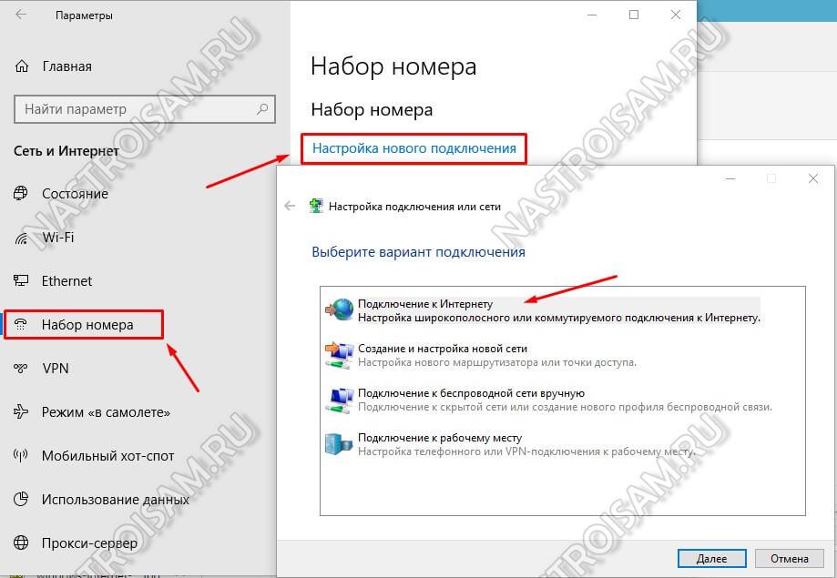 высокоскоростное соединение windows 10 pppoe
