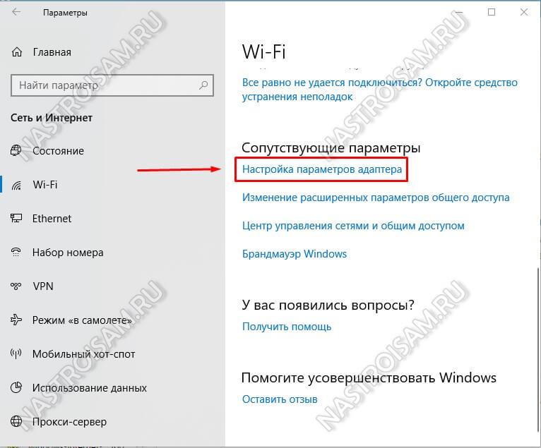 настройка параметров сетевого адаптера windows 10