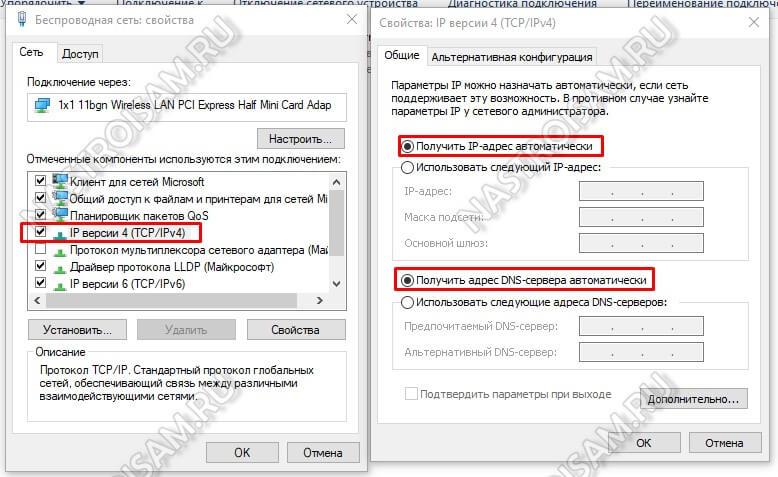 параметры ip версии 4 в Windows 10
