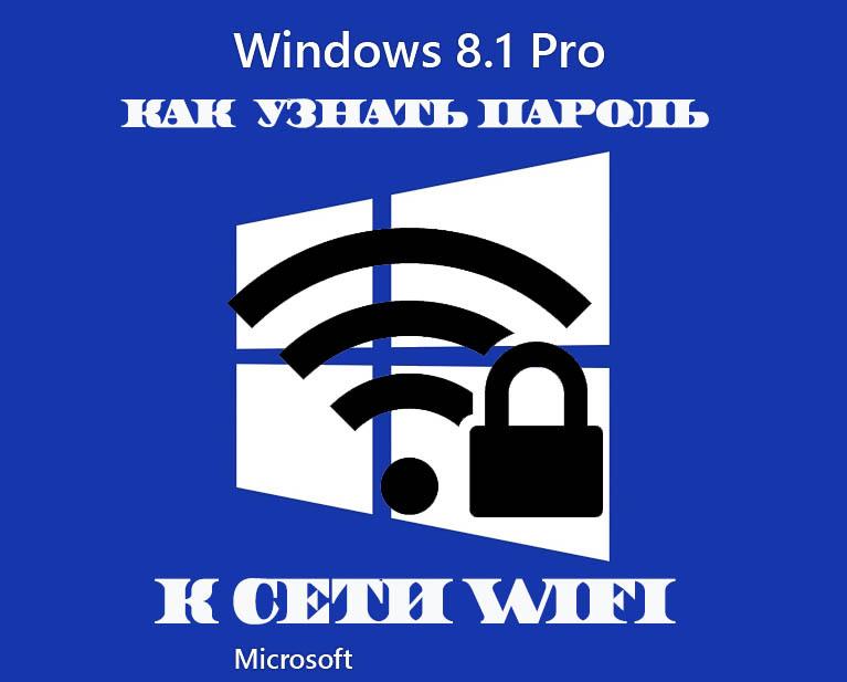 как посмотреть пароль от wifi на  windows 8.1