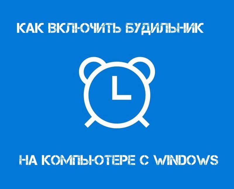 как включить будильник windows 10