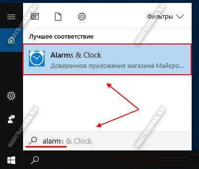 windows 10 будильник и часы