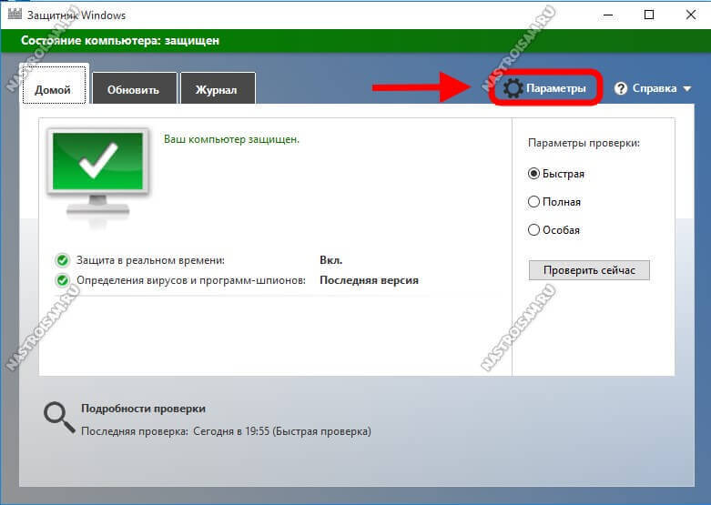 настройка windows defender