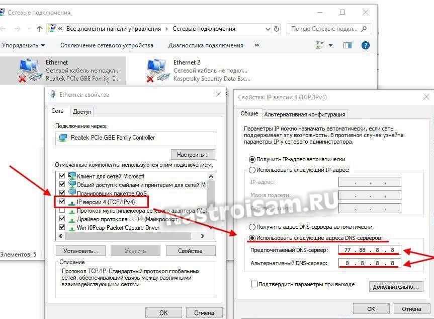как поменять dns сервер в windows 10