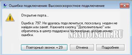 windows ошибка 797 не найден модем