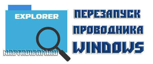 windows-explorer-restart
