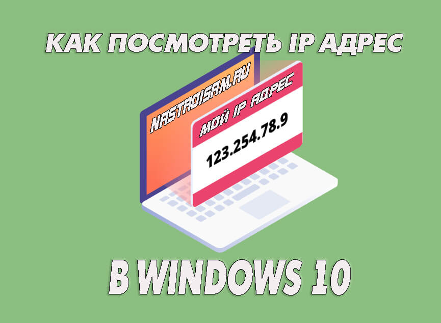 ip адрес компьютера windows 10