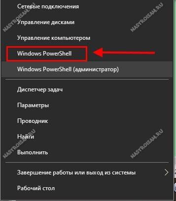 командная строка windows powershell