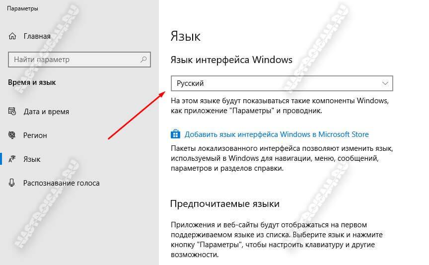 как поменять язык интерфейса windows 10