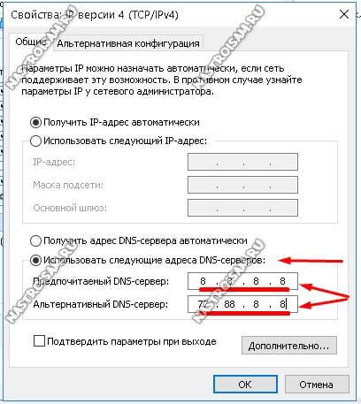 windows 10 DNS серверы